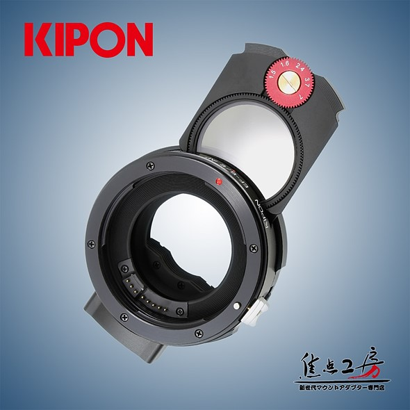 Kipon launches EF t0 Sony E adapters with built-in variable ND filter 1